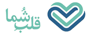 قلب شما-کلینیک تخصص قلب شما
