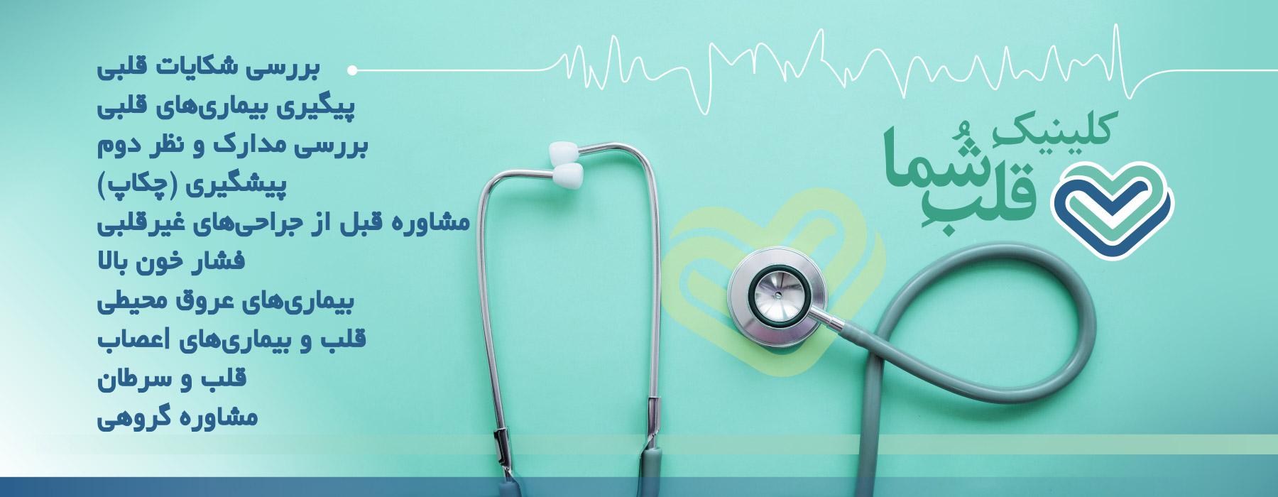 خدمات کلینیک قلب