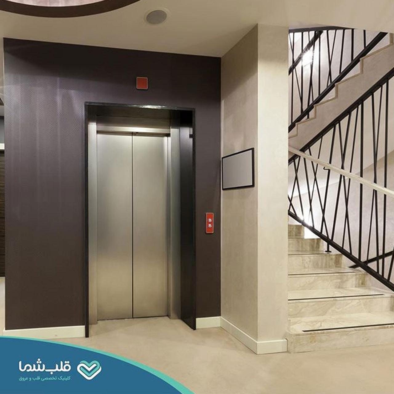 به جای استفاده از آسانسور، از پلهها استفادهکنید.