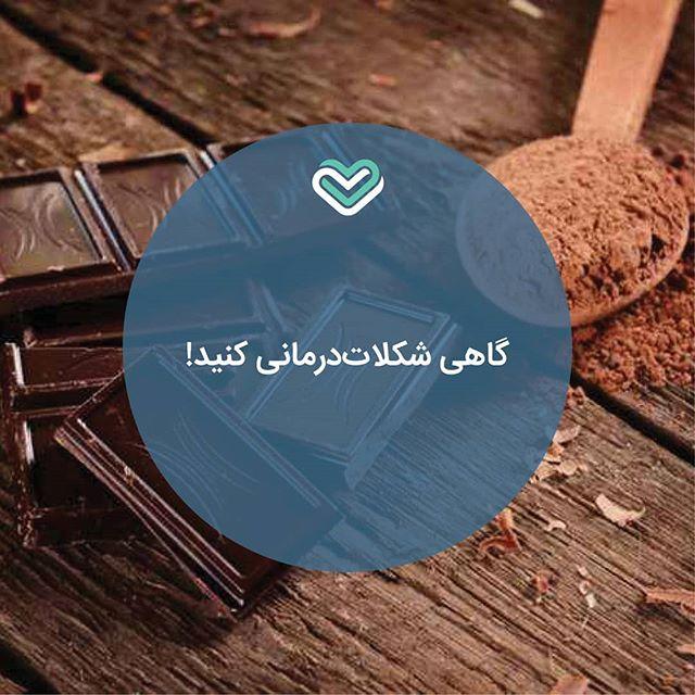 گاهی شکلاتدرمانی کنید!